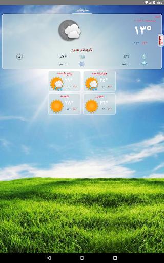Kurdistan Weather- Kash u06a9u0648u0631u062fu06cc  Screenshots 14
