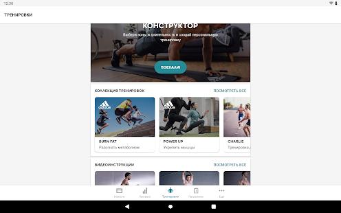adidas Training - Фитнес и тренировки дома Screenshot