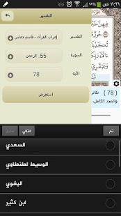 Ayat - Al Quran 2.10.1 Screenshots 4