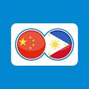 Filipino Chinese Translation | Translator Free