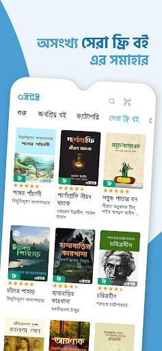 Boitoi - u09acu0987u099fu0987 - Bangla eBook reader from Ridmik android2mod screenshots 2