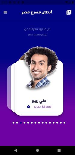 أبطال مسرح مصر 1.0.5 screenshots 1