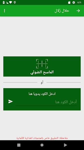 Halal Zulal 5.6 com.halalzulal.mammar.halalzulal apkmod.id 2
