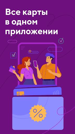 The Koshelek App: loyalty and bank cards  screenshots 1