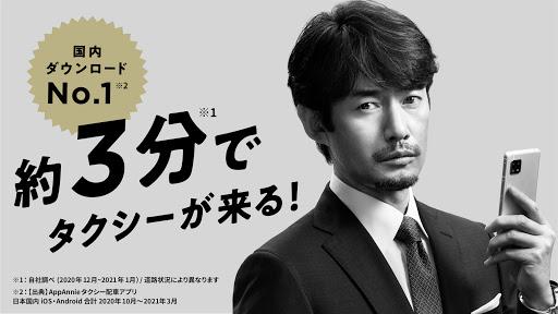 GO タクシーが呼べるアプリ 旧MOV × JapanTaxi  screenshots 1