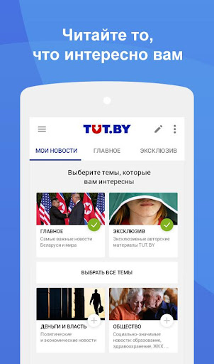 News TUT.BY 2.18.13 Screenshots 2