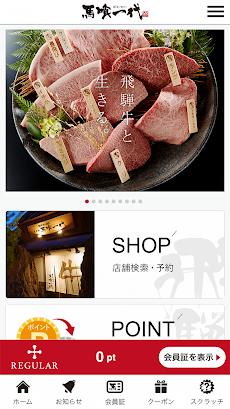 馬喰一代公式アプリのおすすめ画像1