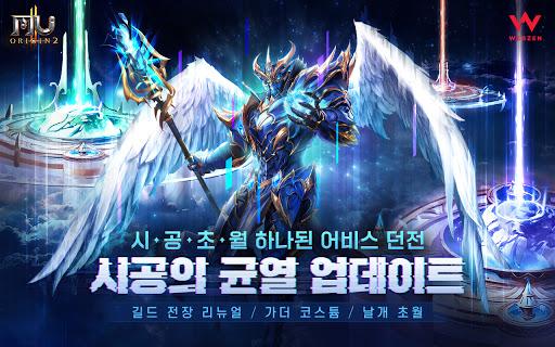 뮤오리진2 8.2.0 screenshots 1