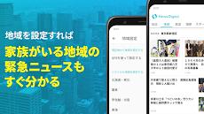 ニュース速報・地震速報NewsDigest/ニュースダイジェストのおすすめ画像2