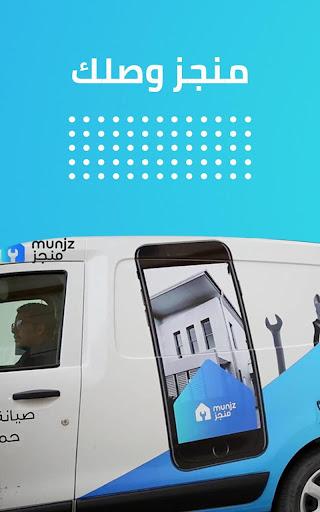 MUNjZ screenshot 3