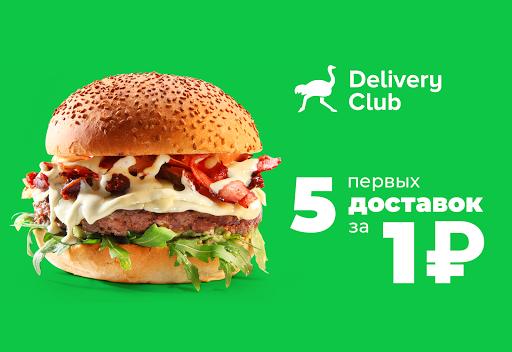Delivery Club – Доставка еды и продуктов  screenshots 1