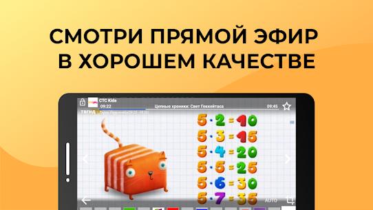 Лайт HD ТВ – онлайн бесплатно 2