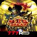 [777Real]CRビッグドリーム~神撃NJ - Androidアプリ