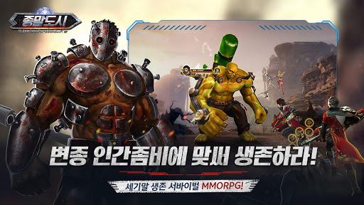 uc885ub9d0ub3c4uc2dc: MMORPG 1.0.1 screenshots 15