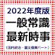 2022年度版 一般常識&最新時事 就活一般常識 公務員試験対策 一般教養 一般常識 無料アプリ