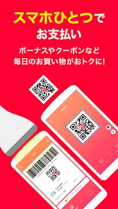PayPay-ペイペイ(キャッシュレスでスマートにお支払い)のおすすめ画像1