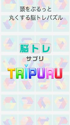 頭の体操 ブロックパズル 無料脳トレ -TRIPURU(トリプル)-のおすすめ画像3