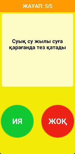 u0418u044f u043du0435u043cu0435u0441u0435 u0416u043eu049b 1.3.2 screenshots 6