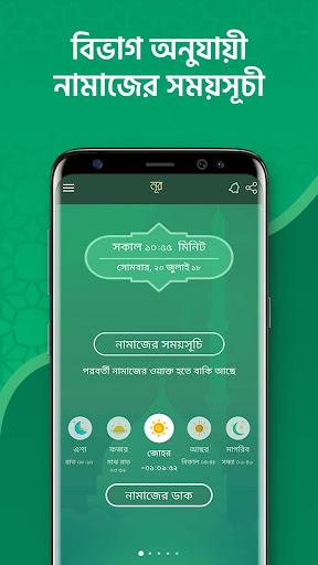 Noor : Quran, Hadith, Namaz Timing, Hajj Info modavailable screenshots 1