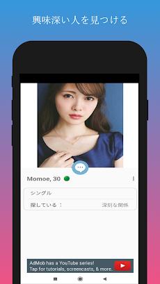 日本デートアプリと日本語チャット無料のおすすめ画像3