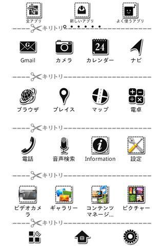 --キリトリ-- シンプルモノクロ壁紙きせかえ For PC Windows (7, 8, 10, 10X) & Mac Computer Image Number- 6