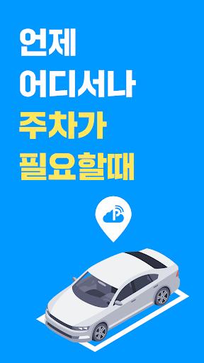 모두의주차장 - 주차장찾기/주차할인/공유주차장/월주차  screenshots 1