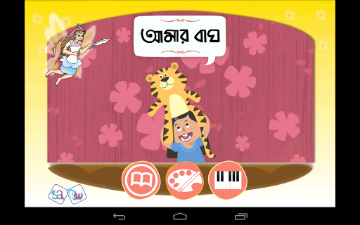 Amar Bagha For PC Windows (7, 8, 10, 10X) & Mac Computer Image Number- 5