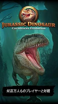 Jurassic Dinosaur Evolution Carnivore-恐竜トレーディングカードのおすすめ画像1