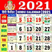 Hindi Calendar 2021 - हिंदी कैलेंडर 2021  पंचांग