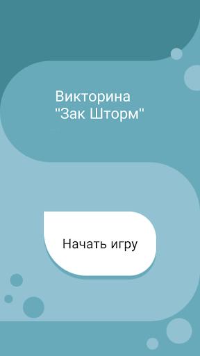 u0417u0430u043a u0428u0442u043eu0440u043c 0.2 Screenshots 1