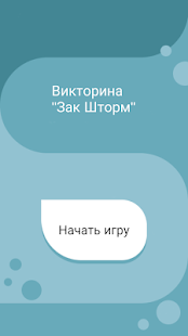 Зак Шторм  screenshots 1