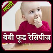 Marathi Baby Food Recipe