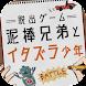 脱出ゲーム 泥棒兄弟とイタズラ少年 - Androidアプリ
