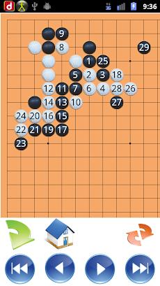 囲碁定石辞典のおすすめ画像3