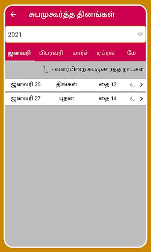 Tamil Calendar 2021 Tamil Calendar Panchangam 2021 6.4 Screenshots 20