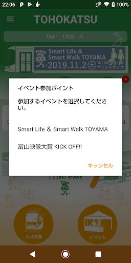 u3068u307bu6d3bu300cu5bccu5c71u3067u6b69u304fu751fu6d3bu300d Smart Life & Smart Walk  Screenshots 5