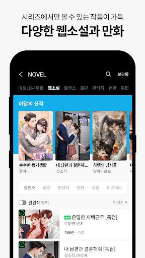 SERIES android2mod screenshots 3