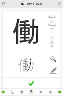 Daily Japanese Kanji