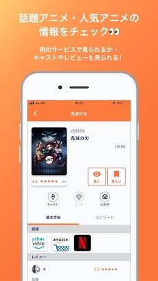 アニメルト:アニメ視聴記録・レビューアプリのおすすめ画像2
