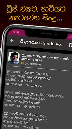 Sindu Potha - Sinhala Sri Lankan Songs Lyrics book 61.0 Screenshots 8