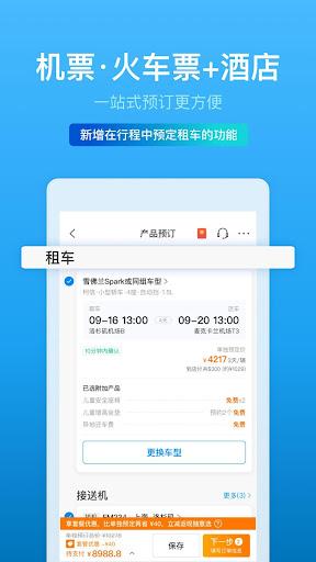 携程旅行 8.35.3 screenshots 1