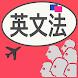 英語文法問題640問1 TOEIC®テストPart5対策 リーディング問題演習で英単語・英熟語力向上