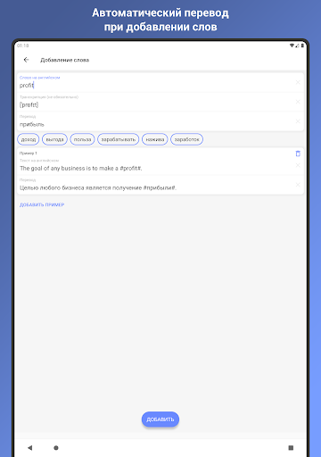 Learn English with ReWord android2mod screenshots 15