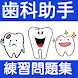 歯科助手 検定試験 練習問題 歯医者で働く、ママが育児と両立 - Androidアプリ