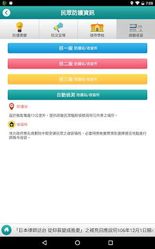 全民原能會 screenshot 12