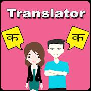 Hindi To Marathi Translator
