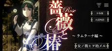 薔薇と椿 ~ラムラーナ編~のおすすめ画像1