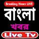 Bengali News Live TV - 24 ghanta live Bengali news para PC Windows