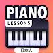 ピアノレッスン:ピアノの弾き方を学ぶ