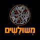 משולשים - Meshulashim Download for PC Windows 10/8/7